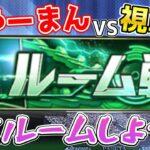 【プロスピA】15試合限定ルーム戦!トーク重視!!