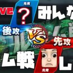 【プロスピA】毎週恒例16人ルーム戦! #102/ライブ/生配信/