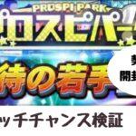 【プロスピA】プロスピパークのスクラッチ検証#3