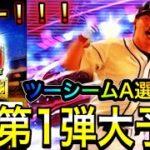 【プロスピA#469】虹宝箱からS出現!TS第1弾大予想パリーグ編!二塁手最強・ツーシームA登場!?【プロスピa】
