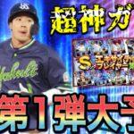 【プロスピA#476】自確ガチャ!EXメンバー大予想!セリーグ編!【プロスピa】