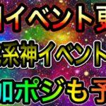 【プロスピA#479】明日イベント予想!さすがにあのイベ登場!?追加ポジも予想!【プロスピa】