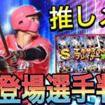 【プロスピA#481】EX登場選手判明!ロッテはドラ1コンビ!能力は!?【プロスピa】