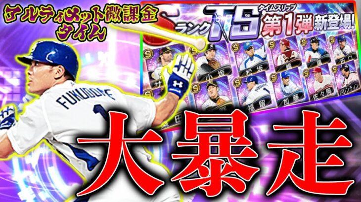 【暴走】TS第1弾キタぁああ!!引き過ぎたぁああああ!!!!!【プロスピA】