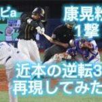 (プロスピa超再現)康晃粉砕近本の9回逆転3ランを再現してみた!!