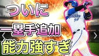 【プロスピA】一塁手追加、豪華すぎて欲しい選手多いです😄
