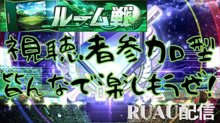 【プロスピA】束縛激しい学生優先視聴者参加型ルーム生放送!!~初見の方のコメント大歓迎~