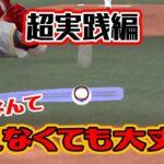 【プロスピA】球の回転が見えなくても打てる方法があります!【リアタイの打率3割は適当に打て!】