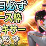 【プロスピA】ついに明日、ミキサー復活&エース枠追加か?