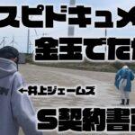 【プロスピA】プロスピドキュメント 〜金玉出たからS契約書引く〜