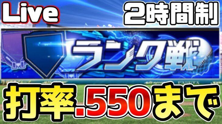 【プロスピA】.550打たないと毎日配信。#2 iPhone魂!