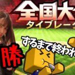 【プロスピA】10勝するまで終われまてん!?【リアタイ】