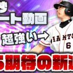 【プロスピA】2021TS超期待の新選手を3名30秒で紹介!【ショート動画】かーぴCHANNEL #764 #Shorts