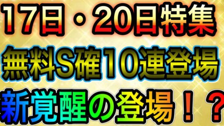 【プロスピA#538】17日〜20日は重要更新!無料S確10連登場!育成神イベや覚醒イベの登場!?イベントガチャ予想!【プロスピa】