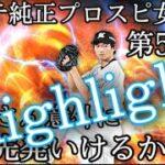【プロスピA】ペナント第5戦目ハイライト #Shorts