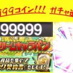 【プロスピA】ドリームキャラバン99999枚引いてみた!