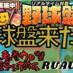 【プロスピA】リアル野球盤キタぞ!!DAY6夜の部〜視聴者参加型ルーム野球盤〜概要欄必読。