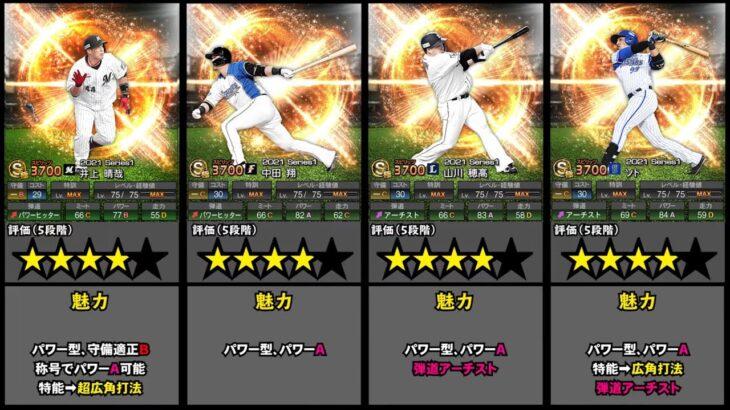 【プロスピA】S13枠目!!一塁手評価ランキング!!広角打法の宝庫(゚∀゚)