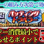 【プロスピA】TS第2弾登場!バッテイングトラベラー徹底攻略!