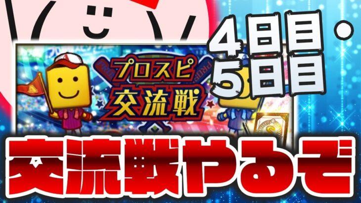 【LIVE】プロスピ交流戦で銭稼ぐぞ!4日目・5日目【プロスピA】かーぴCHANNEL