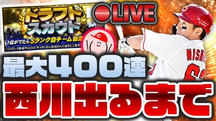 【LIVE】ドラフトガチャ広島西川出るまで回す!!【プロスピA】かーぴCHANNEL