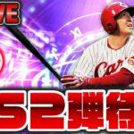 【LIVE】TS第2弾来るぞ!!【プロスピA】かーぴCHANNEL