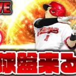 【LIVE】野球版来る?それともTS第2弾?更新待機!!【プロスピA】かーぴCHANNEL