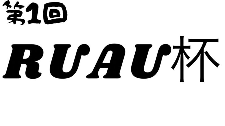 【第1回RUAU杯】RUAU視聴者プロスピA最強は誰だ!?参加&チャンネル登録よろしくお願いします!!