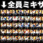 もうどうにでもなれ!!勝負のSランク大大大放出ミキサー祭り!!!【プロスピA】