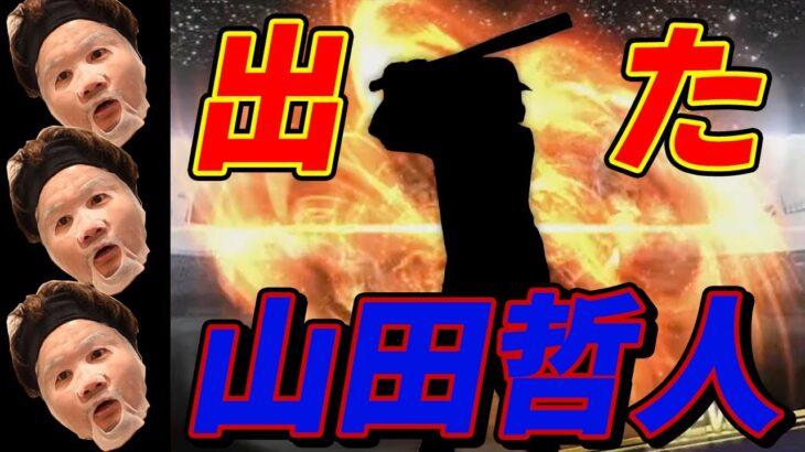 【V.I.P】山田哲人出たぁぁぁー!…え?【プロスピA】