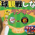 【試合観戦】西武vs阪神 観戦しながらランキング歩く生配信【プロスピA】