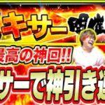 【神回】せーぎがミキサーで神引き…欲しい選手しか出ない事件発生www【プロスピA】