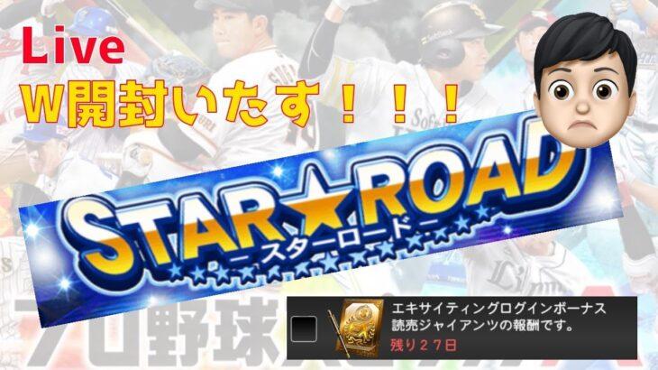 【プロスピA】スターロード終わらせて両方開ける! #127/ライブ/生配信/
