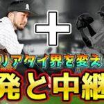石川投手がアプデ後無双する可能性があります!継投には猛者も苦しむこの投手!?【プロスピA】