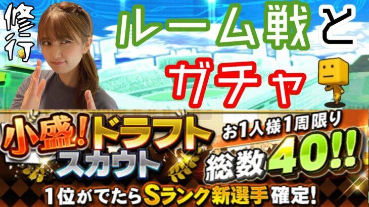 【プロスピA】ルーム戦と小盛ガチャ【リアタイ】