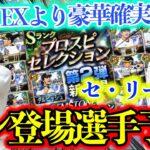 【プロスピA】坂本、佐藤輝は登場するのか?セレクション登場選手予想(セ・リーグ編)