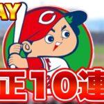 【プロスピA】広島ファンの思いを込めて。ちな阪神ファン。