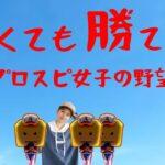 【プロスピA】達人への第一歩【リアタイ】