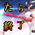 エキサイティングプレイヤー第二弾ガチャ!山田哲人選手が出るまで回してみたら、、⁉︎【プロスピA】【無課金】【エキサイティングプレイヤー2021】