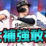 【プロスピA】エキサイティング10連勝負!運命の確定回!衝撃の結末が…【プロ野球スピリッツA】