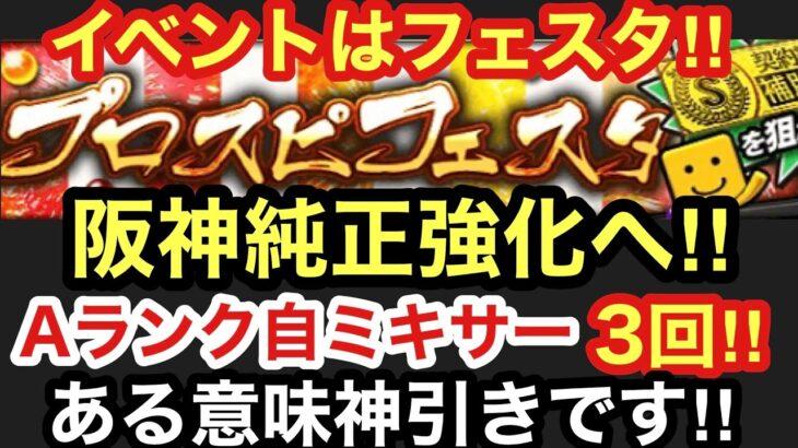 [プロスピA][阪神純正編]イベントはプロスピフェスタ‼阪神タイガース純正強化へ‼Aランク自チームミキサー3回やります‼ある意味神引き⁉第644章