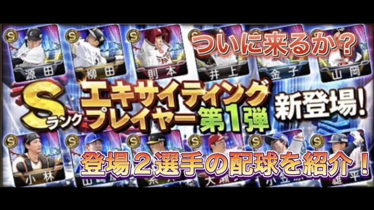 【プロスピA】エキサイティング(EX)登場の千賀・宮西2名の選手の配球を解説!慣れられてるからこそ〇〇に!!!