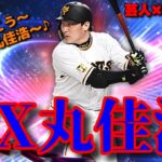 【芸人×プロスピA】EX丸佳浩を即極にしてランク戦デビュー‼︎センターは柳田だけじゃないぞ‼︎