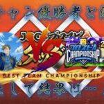 【プロスピA】JCG プロスピA 最強タッグ決定戦 BEST8 『全試合ハイライト』
