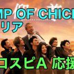 BUMP OF CHICKEN「アリア」応援歌(パスワード有り)【プロスピA】