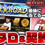 【LIVE】スターロード&最後にログボEX契約書開封!!【プロスピA】かーぴCHANNEL