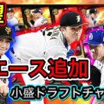 【プロスピa】待望!エース枠追加!小盛ドラフトチャレンジ!