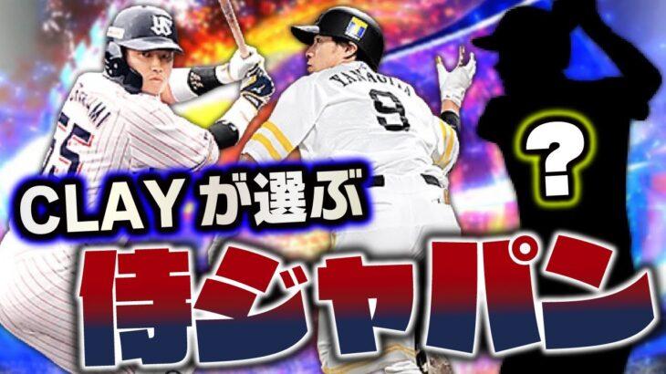 ついに発表目前!CLAYが選ぶ東京五輪侍ジャパンメンバーでリアタイやってみた【プロスピA】# 1513