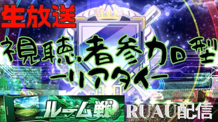 【プロスピA】視聴者参加型ルームリアタイ!!ルール等概要欄要必読~初見の方コメント大歓迎~