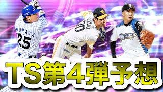 【プロスピA】# 187 ハンカチ王子登場あるか!?タイムスリップ第4弾選手予想!
